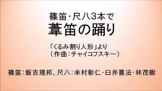 篠笛・尺八3本で「葦笛の踊り」(くるみ割り人形より)