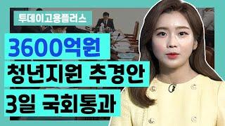박하윤 아나운서 [투데이고용플러스] 청년지원 3,600억원 추가 추경안…오늘 국회 통과 20200703