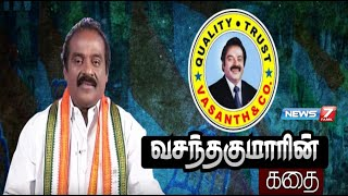 Vasantha kumar | Congress | News 7 Tamil