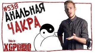This is Хорошо - Анальная чакра! #538