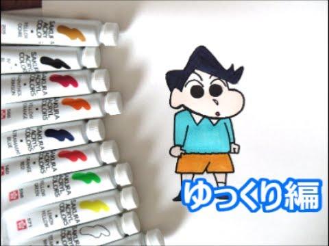 クレヨンしんちゃんイラスト 風間くんの描き方 ゆっくり編 クレしん