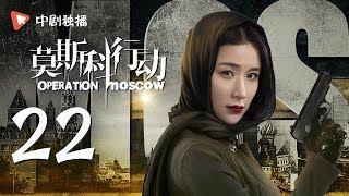 22  Operation Moscow 22