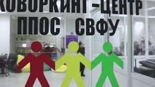 ТАМ, ГДЕ КИПИТ ЖИЗНЬ  Коворкинг-центр ППОС СВФУ