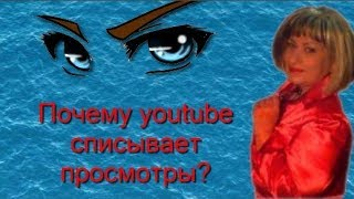 Почему youtube списывает просмотры