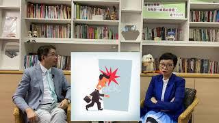Publication Date: 2020-10-17 | Video Title: 羅乃萱會客室:鄒秉恩校長—和富慈善基金李宗德小學(三)