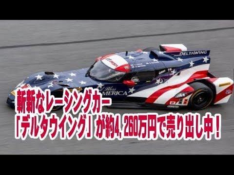 斬新なレーシングカー「デルタウ...