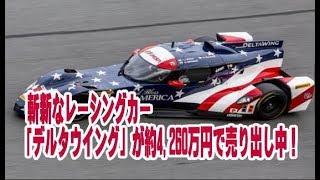 斬新なレーシングカー「デルタウイング」が、約4,260万円で売り出し中!