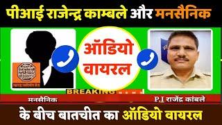 Aviansh Jadhav MNS Audio Viral MNS News Today