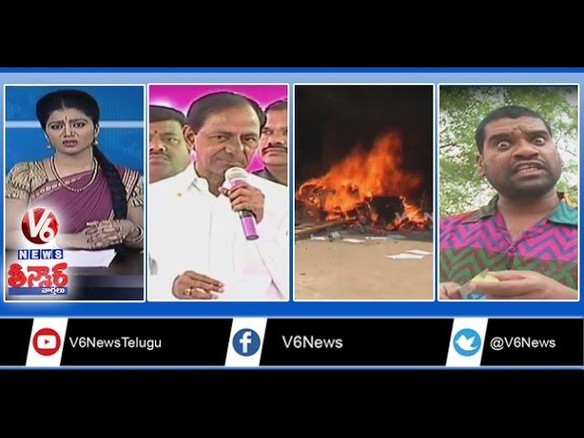 CM KCR Remembers Pothana Poem | Farmers Vandalise Market | Rs 6350 Crore Bribe | Teenmaar News