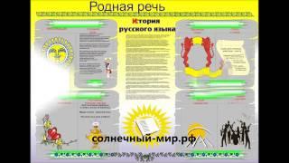 Видео обзор - Стенд-уголок