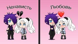 """[Gacha Life] Сериал """"Ненависть и любовь"""" 1 серия"""