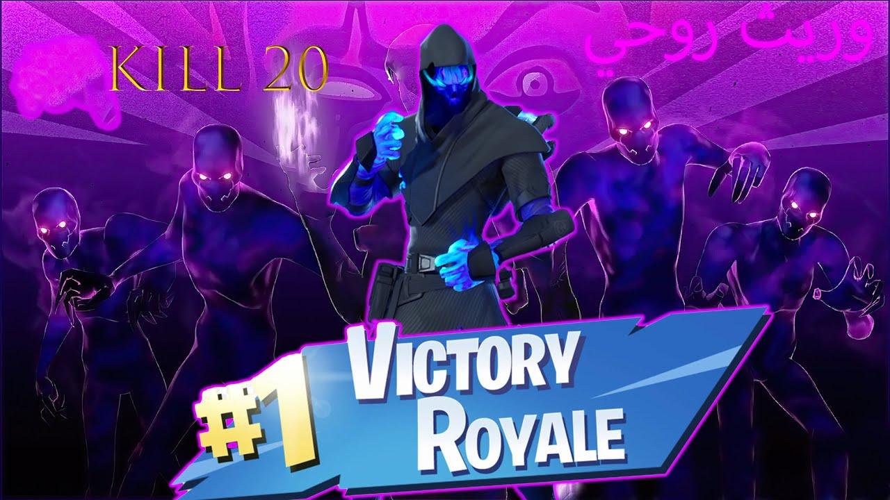 Victory Royal#1