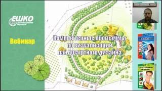 видео Программа для ландшафтного дизайна