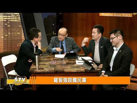 直播:  羅智強談國民黨