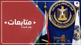 ناشطون وسياسيون : إعلان الانتقالي للطوارئ صادر عن جهة غير شرعية