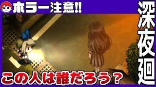 【ホラーゲーム】夜道にJKが立ってた・・・。【赤髪のとも】8