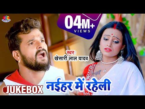 नईहर में रहेली Naihar Mein Raheli part 2  Khesari lal Yadav SuperHit Songs *Jukebox * by Angle Music