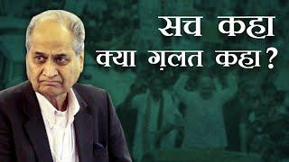 Gambar cover राहुल बजाज, उनके सवाल और उनका डर: 'हिम्मत से सच कहो तो बुरा मानते हैं लोग...'