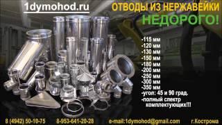 Отводы из нержавеющей стали для дымоходов(Производство и продажа отводов из нержавеющей стали, а так же полного спектра деталей и комплектующих для..., 2015-07-20T15:12:51.000Z)