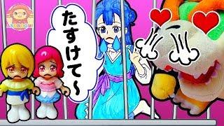 さあやがクッパにとじこめられた!いろをぬってたすけてあげよう♪HUGっと!プリキュア❤️ キッズ アニメ おもちゃ ASOBOOM!