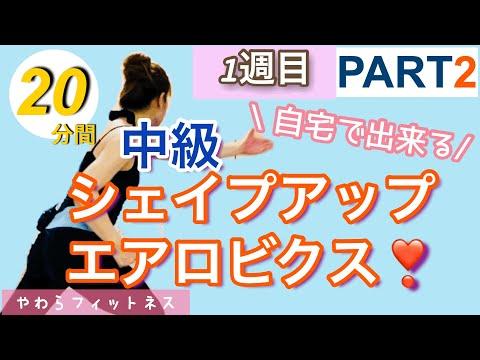【中級エアロビクス】脂肪燃焼!シェイプアップエアロビクスPART2‼️一週目☆最後まで踊りきったら絶対痩せるダンス‼️