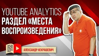 Обзор YouTube Analytics 📊 Места воспроизведения вашего видео. Статистика YouTube канала в Analytics