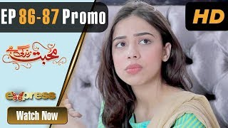 Pakistani Drama | Mohabbat Zindagi Hai - Episode 86-87 Promo | Express Entertainment Dramas | Madiha