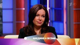 Наедине со всеми - Гость Екатерина Редникова.  Выпуск от 01.06.2017