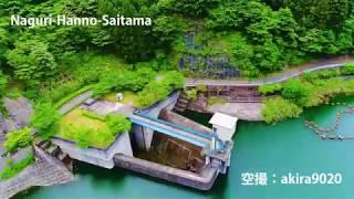 名栗渓谷~名栗湖(有馬ダム)~上流 ドローン空撮