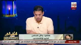 """انفراد   خبير اقتصادي :"""" مصر فى مرحلة الافلاس  و2017 مفيش اقلاع لمصر للطيران  """""""