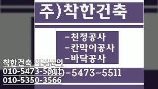 SGP칸막이공사 /마이톤 천장공사/텍스 천정공사/착한건…