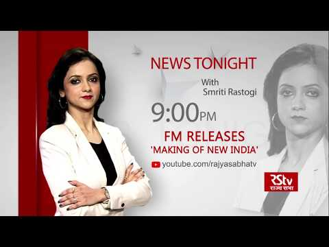 Teaser - News Tonight: FM releases 'Making of New India' | 9 pm