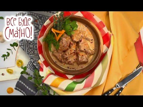 7 место: Запеченная говядина в сметанном соусе — Все буде смачно. Сезон 4. Выпуск 44 от 04.03.17