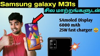 Samsung Galaxy M31s Specifications Tamil | 6000mAh, 64MP | Samsung Galaxy M31s Full details Tamil