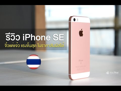 รีวิว iPhone SE : จิ๋วแต่แจ๋ว แรงขั้นสุด ในราคาสัมผัสได้