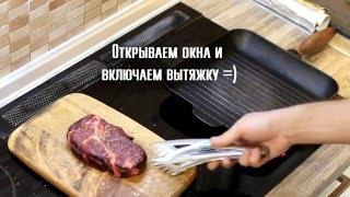 Как приготовить стейк Рибай дома на сковороде-гриль