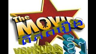 movie tinfy speak khmer#222