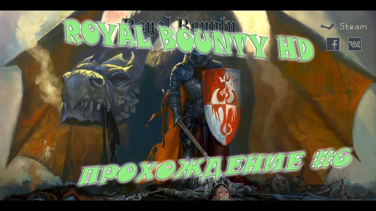 Royal Bounty HD Прохождение #6 Призраки тащат