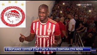 Υποδοχή Yaya Toure από τον Ολυμπιακό