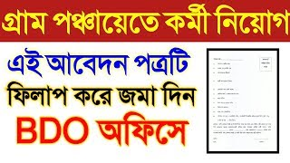 west bengal job | west bengal government job vacancy news | west bengal job vacancy 2019 | wb job
