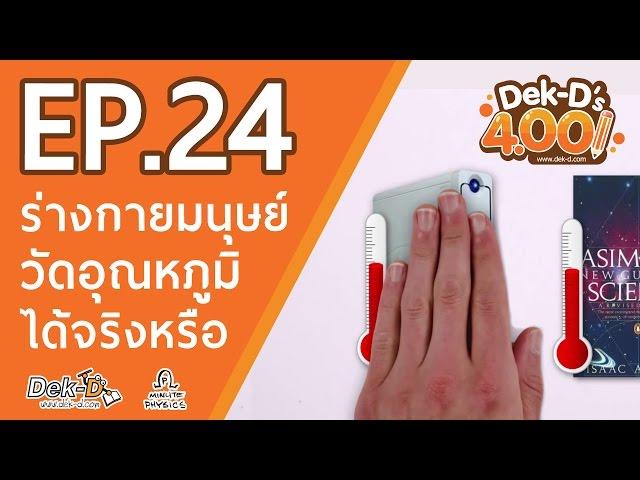 [DEK-D 4.00:EP.24] ร่างกายมนุษย์วัดอุณหภูมิได้จริงหรือ