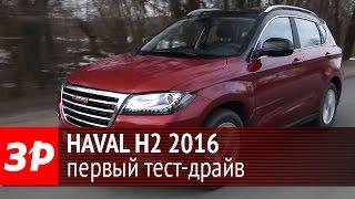 Haval H2 2016: первый тест-драйв