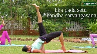 Eka Pada bandha Sarvangasana | யோகா For Health | 29/06/2017 | Puthuyugamtv