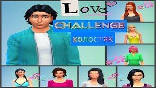 The Sims 4 challenge Холостяк  Свадьба 9 серия
