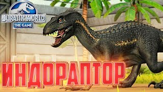Выводим ИНДОРАПТОРА - Jurassic World The Game #146