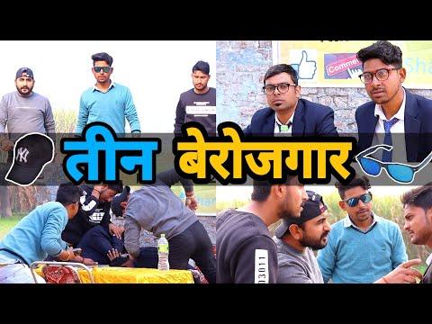 3 Berozgaar || Desi Panchayat || Kaalu And T2 Vlog || Nikamme || Chauhan Vines || Dr. Muslivala ||