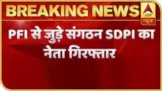 Bengaluru Violence में सामने आया PFI कनेक्शन, SDPI के दो सदस्य गिरफ्तार   ABP News Hindi