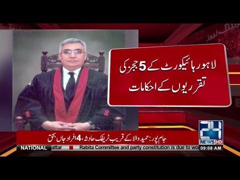 لاہور ہائیکورٹ کے 5 ججز کی تقرریوں کے احکامات
