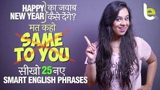 Happy New Year के जवाब में मत कहो SAME TO YOU | सीखो 25 नए Smart English Phrases | English In Hindi
