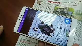 Газета ''Радянська Сибір'' з доповненою реальністю - інструкція як включити відео в газеті